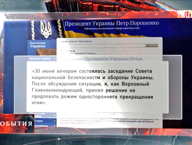 Обращение Президента Украины Петра