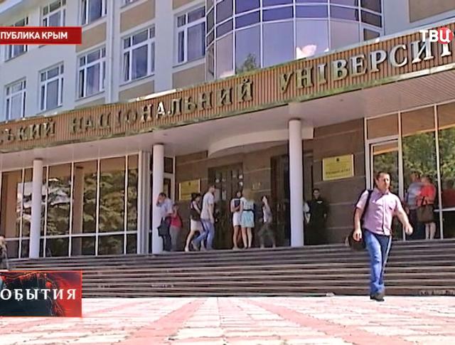 Университет в Крыму