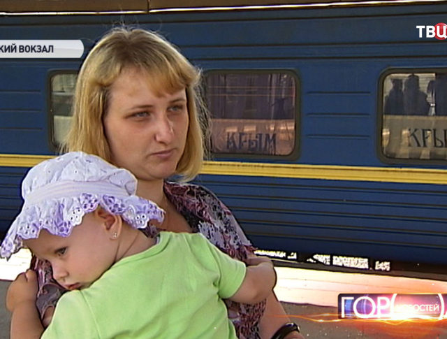 Беженцы с Украины на курском вокзале