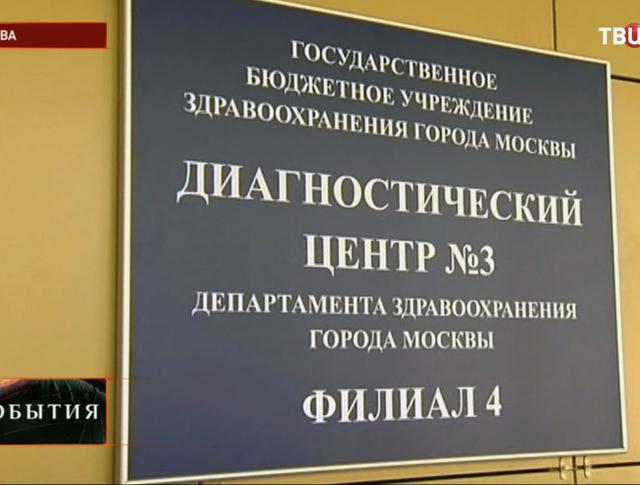 Диагностический центр №3
