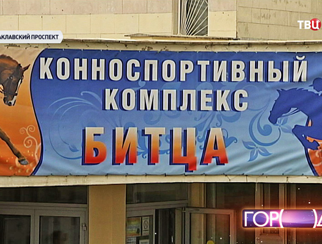 "Конно-спортивный комплекс ""Битца"""