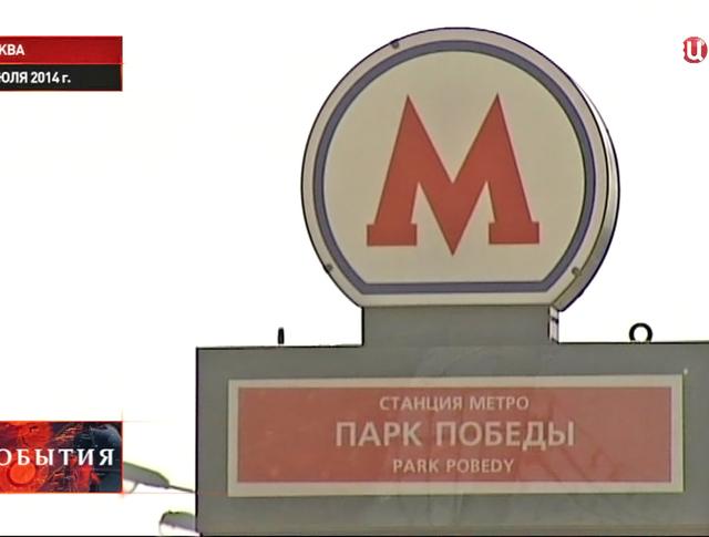 """Станция метро """"Парк Победы"""""""