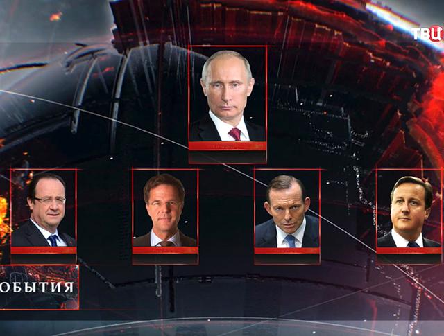 Владимир Путин, Франсуа Олланд, Марк Рютте, Тони Эббот и Дэвид Кэмерон