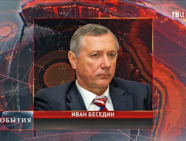 Бывший начальник московского метрополитена Иван Беседин