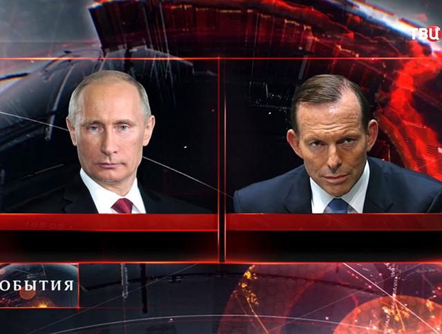 Президент России Владимир Путин и премьер-министр Австралии Тони Эбботт