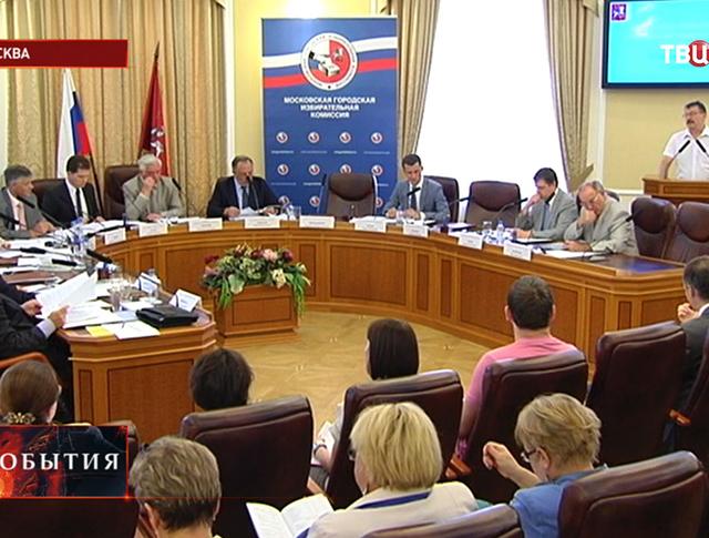 Заседание Мосгоризбиркома