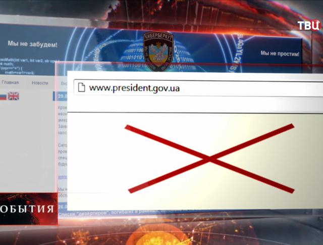 Заблокированый сайт президента Украины