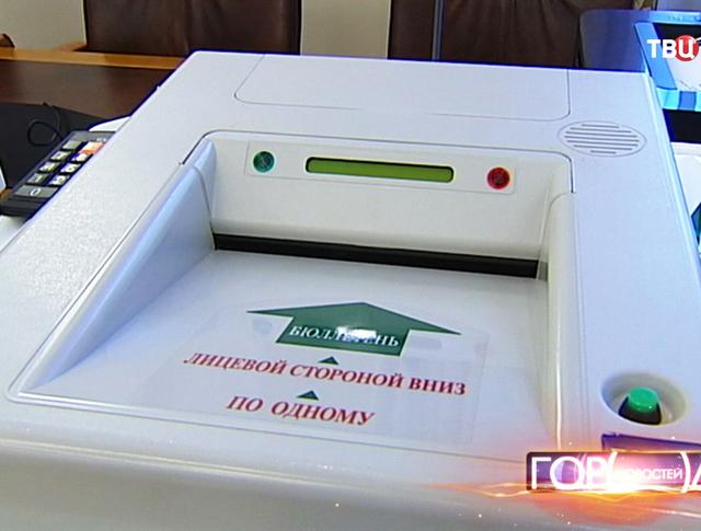 Комплекс по обработке избирательных бюллетеней