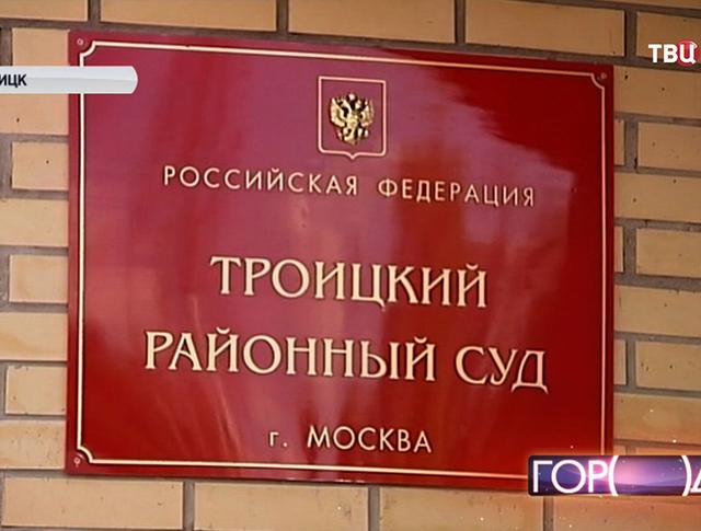 Троицкий районный суд