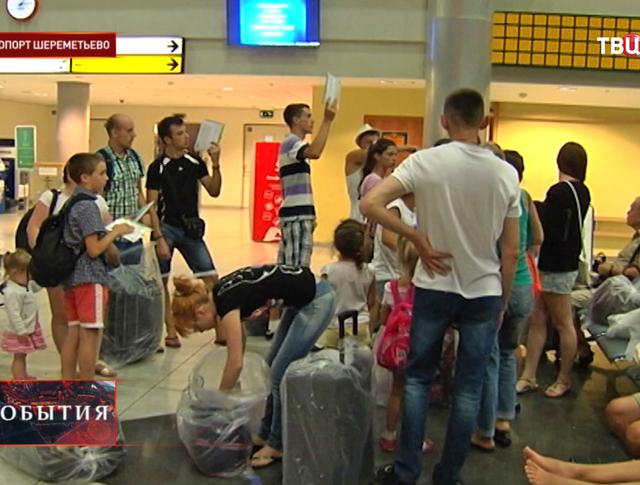 Туристы в аэропорте Шереметьево