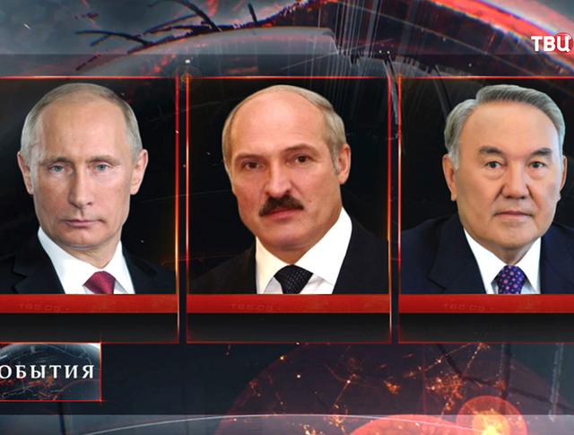Владимир Путин, Александр Лукашенко и Нурсултан Назарбаев