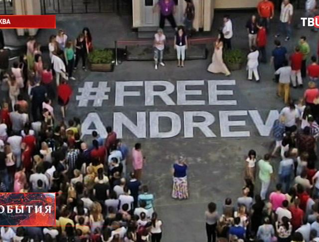 Акция в поддержку журналиста Андрея Стенина