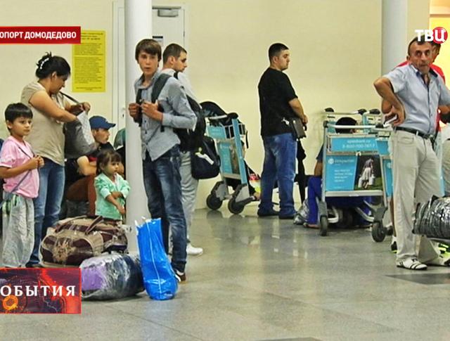 """Граждане Сирии в аэропорту """"Домодедово"""""""