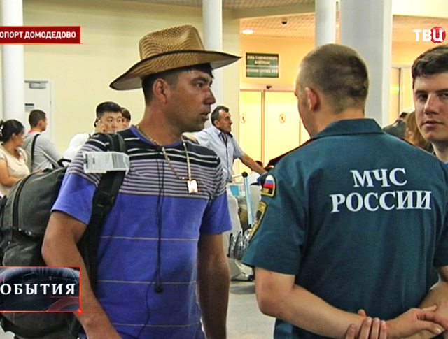"""Беженцы из Сирии в аэропорту """"Домодедово"""""""