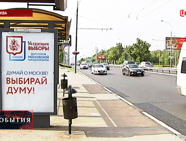 Информационная кампания по выборам депутатов в городскую думу