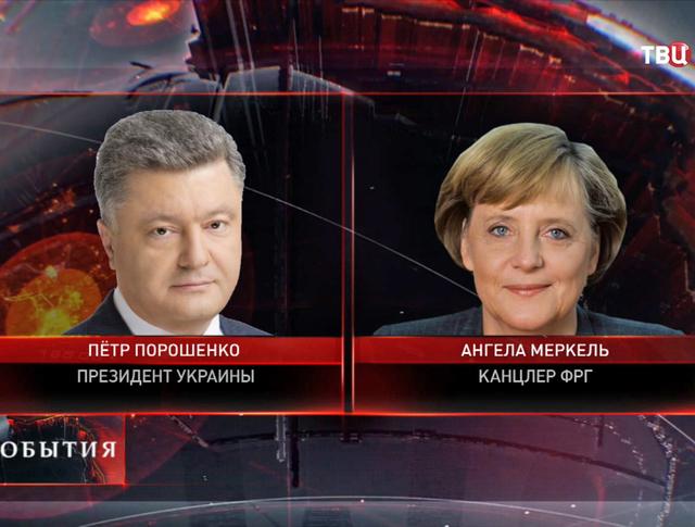 Президент Украины Петр Порошенко и Канцлер ФРГ Ангела Меркель