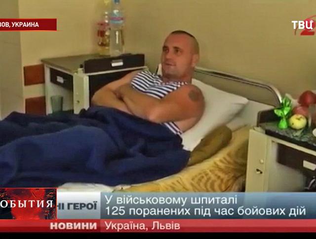 Солдаты украинской армии в госпитале