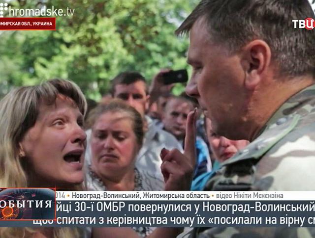 Протест матерей и жен украинских военнослужащих