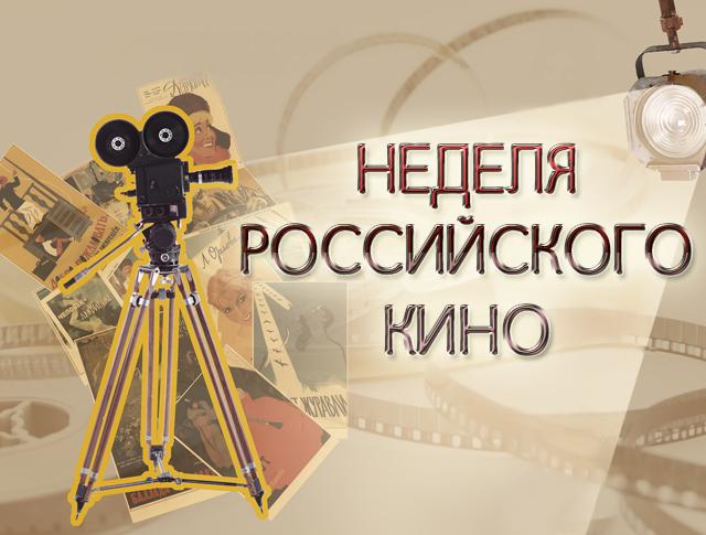 """Неделя российского кино. """"Ларец Марии Медичи"""""""