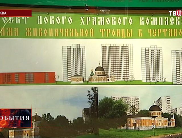План возведение Храма Живоначальной Троицы