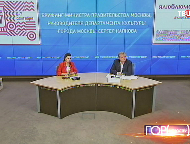 Брифинг министерства Правительства Москвы
