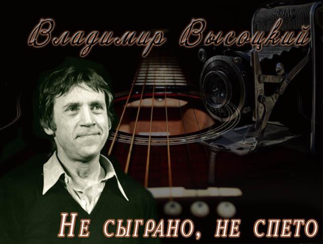 """""""Владимир Высоцкий. Не сыграно, не спето"""""""