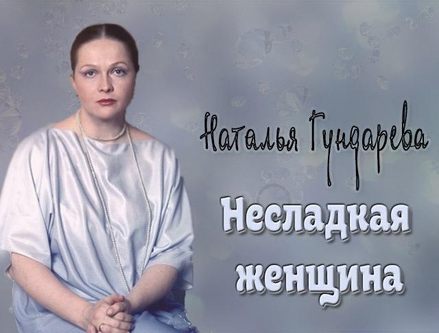 """""""Наталья Гундарева. Несладкая женщина"""""""