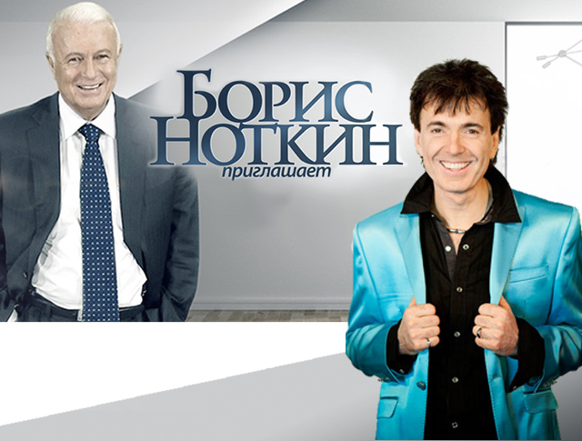 """Геннадий Ветров программе """"Приглашает Борис Ноткин"""""""