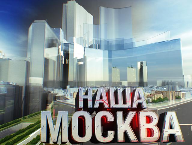 """Наша Москва. """"Донской монастырь"""""""