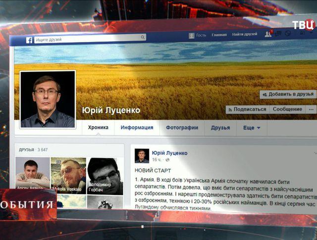 Страница в Facebook Юрия Луценко