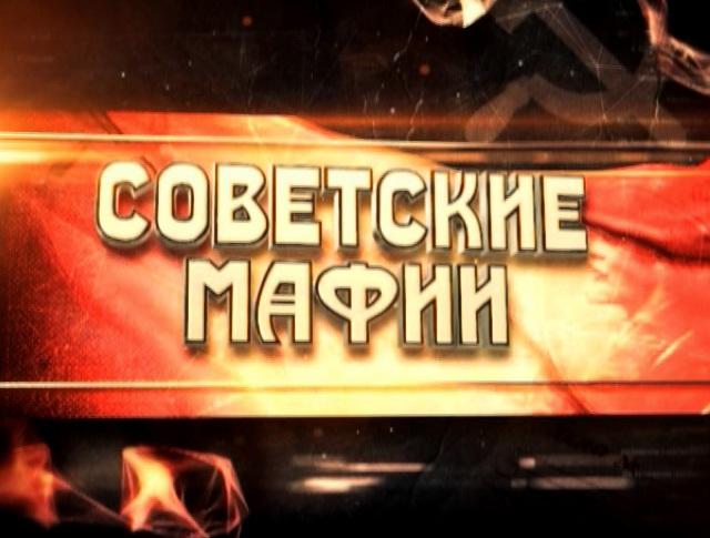 """Советские мафии. """"Рыбное дело"""""""