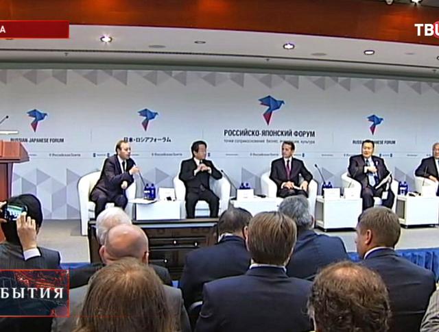 Российско-японский форум в Москве