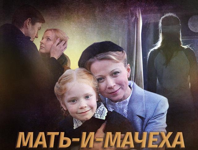 """""""Мать-и-мачеха"""""""