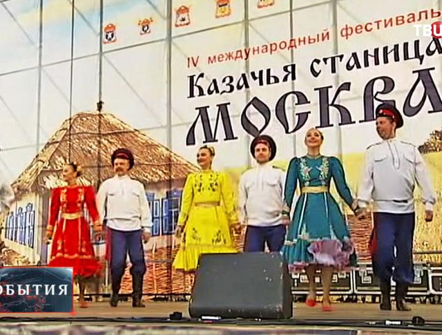 """Фестиваль """"Казачья станица - Москва"""""""