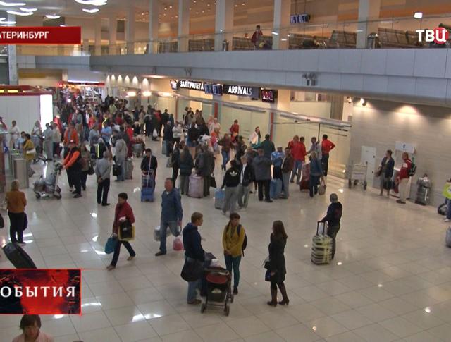 Пассажиры в аэропорту Екатеренбурга
