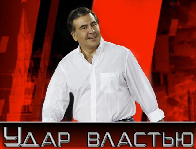 """Удар властью. Михаил Саакашвили"""