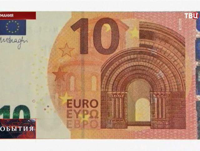 Обновленная купюра в 10 евро