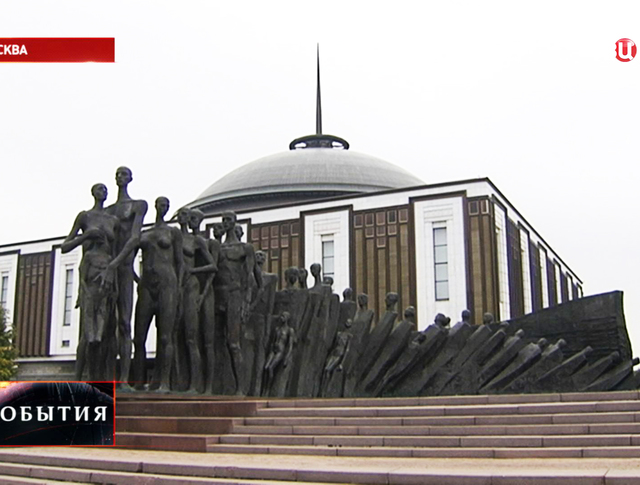 """Памятник жертвам Холокоста на """"Поклонной горе"""""""