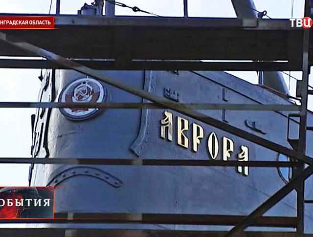 """Ремонт крейсера """"Аврора"""""""