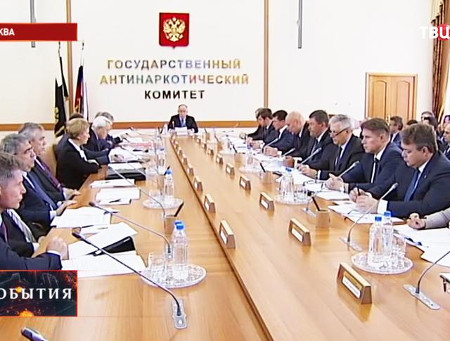 Заседание Государственного антинаркотического комитета