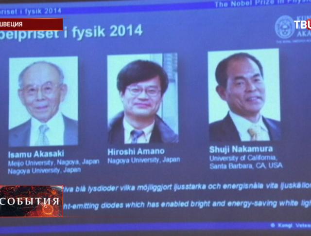 Японские учёные