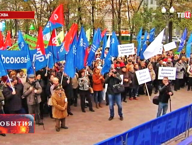 Митинг представителей профсоюзов в Москве