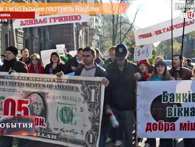 Пикет у Национального банка Украины в Киеве