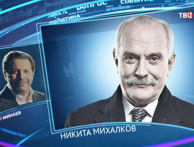"""Никита Михалков, программа """"Право знать"""""""