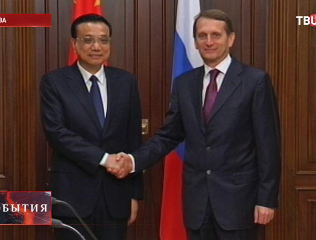Спикер Госдумы Сергей Нарышкин и глава Госсовета Китая Ли Кэцян