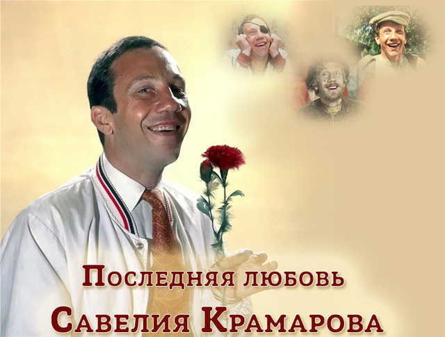 """Последняя любовь Савелия Крамарова"""
