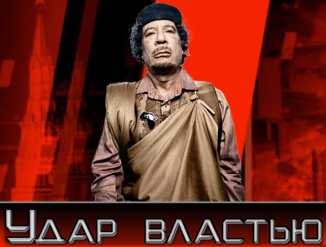 """""""Удар властью. Муаммар Каддафи"""""""