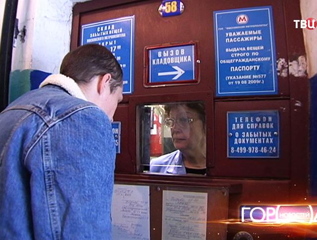 Бюро находок Московского метрополитена