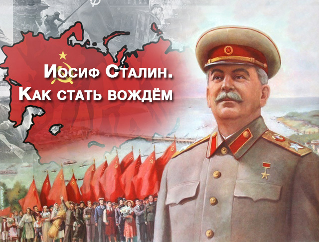 """""""Иосиф Сталин. Как стать вождём"""""""