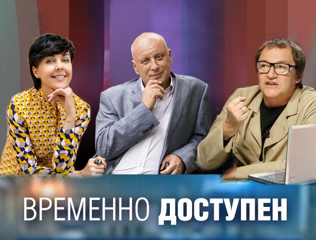 Временно доступен. Юрий Кобаладзе